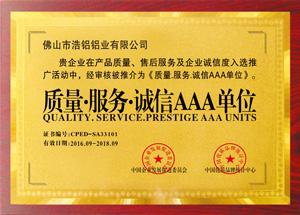 浩铝荣誉:质量·服务·诚信AAA单位