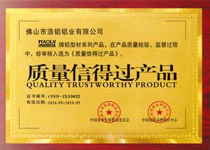 浩铝荣誉:质量信得过产品