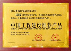 浩铝荣誉:中国工程建设推荐产品