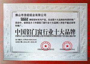 浩铝荣誉:中国铝门窗行业十大品牌